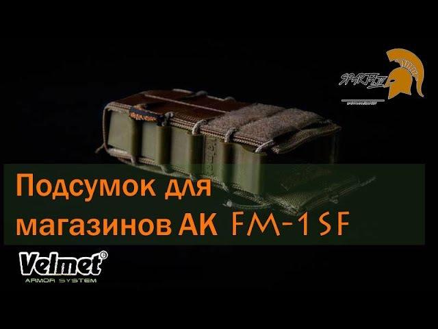 Подсумок для магазинов АК FM-1SF от Velmet ARMOR System \ velmet
