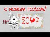 СУПЕР-ПРИКОЛ! С Новым годом - 2019. Прикольная нарезка с намеком...