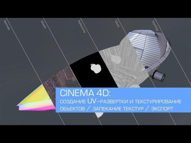 Cinema 4D / текстурирование и создание UV-развертки