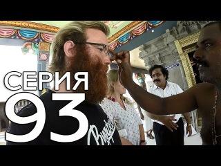 СТРАННЫЕ ТРАДИЦИИ ИНДУСОВ КРУГОСВЕТКА - СЕРИЯ 93