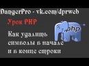 DangerPro - Как удалить символы в начале и в конце строки на PHP