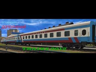 Как установить дополнения в Trainz 2012