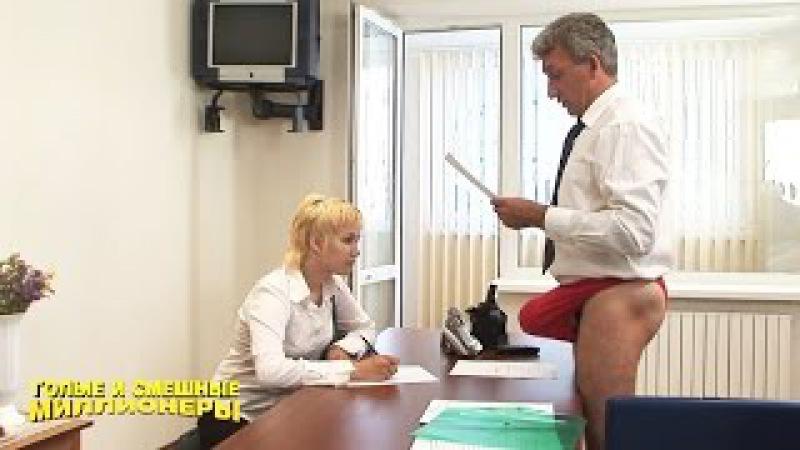 Голые и Смешные. Прием на работу секретарш