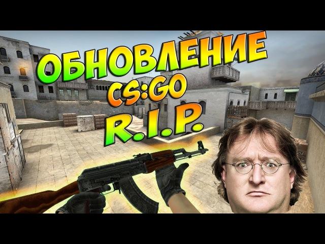CS:GO | ОБНОВЛЕНИЕ ЗВУКОВ AK-47, M4A4, M4A1-S. ПРОВАЛ 29.09.16