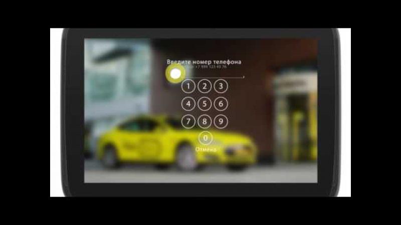 Яндекс Таксометр Инструкция по работе Обучение 1 » Freewka.com - Смотреть онлайн в хорощем качестве
