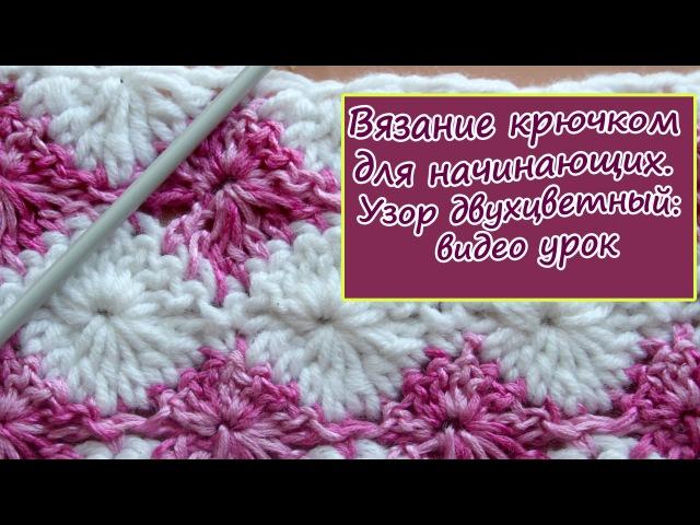 Вязание крючком для начинающих. Узор двухцветный: видео урок