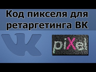 Код ретаргетинга вконтакте на сайт. Пиксель ретаргетинга вконтакте видео 2