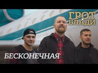 ГРОТ - Бесконечная feat. Влади (official clip)