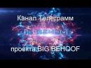 Канал Телеграмм проекта BIG BEHOOF