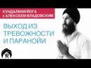 Кундалини йога с Алексеем Владовским Выход из тревожности и паранойи