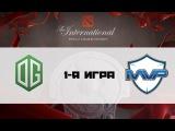 OG vs MVP Phoenix #1 (bo3) | TI 6, 08.08.16