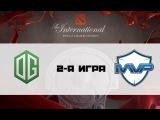 OG vs MVP Phoenix #2 (bo3) | TI 6, 08.08.16