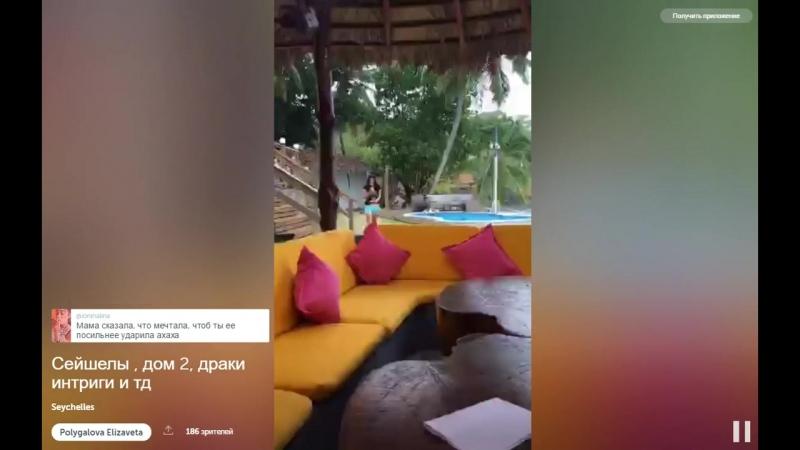 Елизавета Полыгалова в Periscope 05 09 2016 Сейшелы дом 2 драки интриги и тд