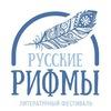 """Литературный фестиваль """"Русские рифмы"""""""