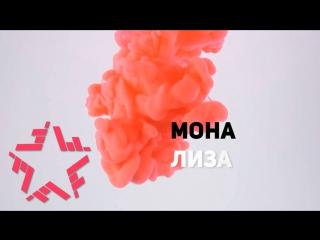 Никита Киселев - МОНА ЛИЗА / LYRIC VIDEO 2016