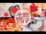 Подарки на день святого Валентина своими руками DIY Идеи подарков Валентинки 14 фе...