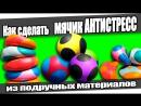 ☆Как сделать мячик АНТИСТРЕСС из подручных материалов.