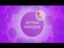 """""""Дружба народов"""" каждую среду с 11:00!"""