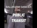 Як відрізнити танцюриста у громадському транспорті