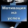 Мотивация на успех™ § Бизнес