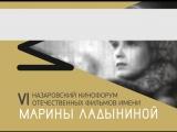 VI назровский кинофорум отечественных  фильмов имени Марины Алексеевны Ладыниной