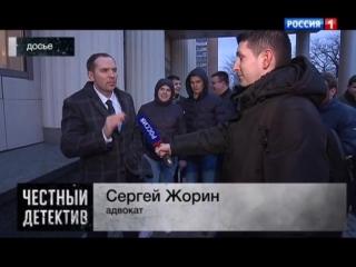 Сюжет о Мовшине, Честный детектив (Россия-1)