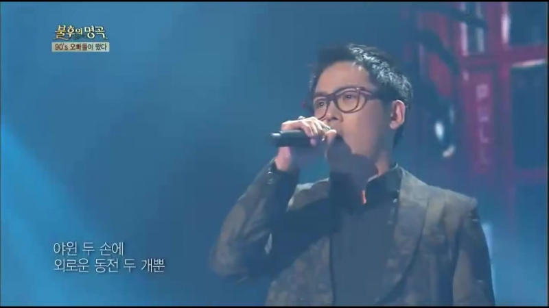 [HIT] 불후의 명곡2-공일오비(015B)김용진(Kim Yong Jin) - 텅 빈 거리에서.20130907