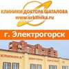 Клиника Доктора Шаталова № 5 (Электрогорск)
