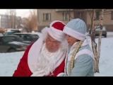 Срочно требуется Дед Мороз. Новогодняя комедия
