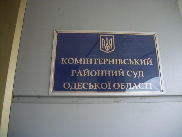 Картинки по запросу коминтерновский районный суд