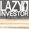 LAZY Investor - Инвестиции,  Финансы,  Успех