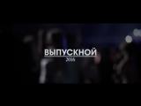 Выпускной 2016 - СТЕРЛИТАМАК АРЕНА
