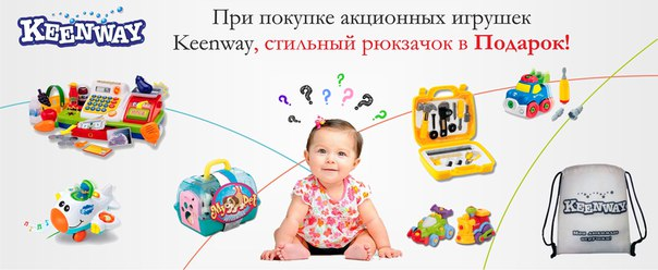 Распродажа игрушек Keenway