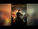 Бушидо (2013)   Bushido Man