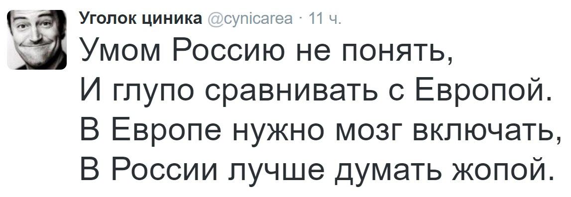 Назначив Ливанова, Кремль дал оценку российско-украинским отношениям, - Фриз - Цензор.НЕТ 1072