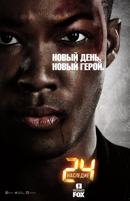 Двадцать четыре часа: Наследие 1 сезон 1-12 серия Jaskier | 24: Legacy