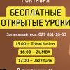 Бесплатные открытые уроки по танцам 1 октября