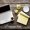 ТЕРЕЗА ТУР: официальная страница писательницы