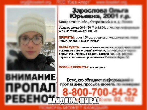 Внимание! #Пропал подросток!!  #Зарослова Ольга, 15 лет, д. Ломки, #Ос