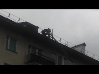 Невишедшее видео:люди на крише могут упасть!!!!