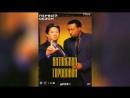 Китайский городовой (1998