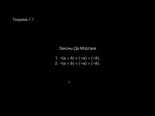 Введение в логику. Лекция 1. Базовые понятия логики, логические операции, наша первая теорема и закон де Моргана