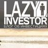 LAZY Investor про инвестиции и финансы