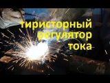 тиристорный регулятор сварочного тока (welding current regulator)