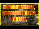 Сталкер Чистое Небо 25 Замес на Мосту в Лиманск и Самая большая награда FN2000