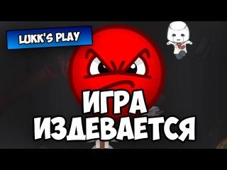 ИГРА ИЗДЕВАЕТСЯ - Rage In Peace 3