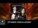 Στάθης Νικολαΐδης - Εδέβανε τα χρόνια / Stathis Nikolaidis - Edevane ta chronia (Lyric Video) Τ