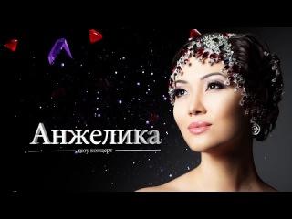 Анжелика Шоу Концерт (Full HD) (Официальный)