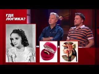 Где логика: Андрей Аверин и Зураб Матуа vs. Сергей Светлаков и Александр Незлобин - Второй раунд