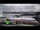 Дискриминация на борту: в США мусульманок сняли с самолета за обсуждение задержки рейса